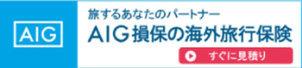 AIG損保海外旅行保険